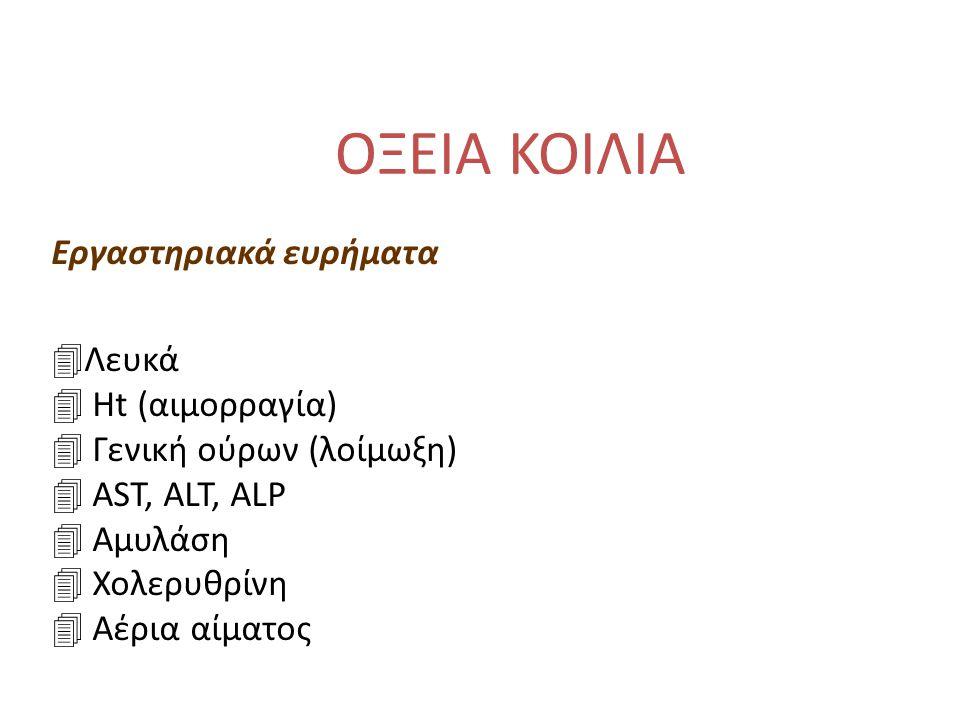 ΟΞΕΙΑ ΚΟΙΛΙΑ Απεικονιστικές εξετάσεις 4 Α/α θώρακα (λοιμώξεις αναπνευστικού, ελεύθερος αέρας) 4 Α/α κοιλίας (ειλεός, χολολιθίαση, νεφρολιθίαση) 4 U/S (χολολιθίαση - χολοκυστίτιδα, παγκρεατίτιδα, ενδοκοιλιακά αποστήματα) 4 CT Κοιλίας