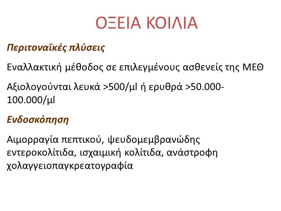 ΟΞΕΙΑ ΚΟΙΛΙΑ Περιτοναϊκές πλύσεις Εναλλακτική μέθοδος σε επιλεγμένους ασθενείς της ΜΕΘ Αξιολογούνται λευκά >500/μl ή ερυθρά >50.000- 100.000/μl Ενδοσκόπηση Αιμορραγία πεπτικού, ψευδομεμβρανώδης εντεροκολίτιδα, ισχαιμική κολίτιδα, ανάστροφη χολαγγειοπαγκρεατογραφία