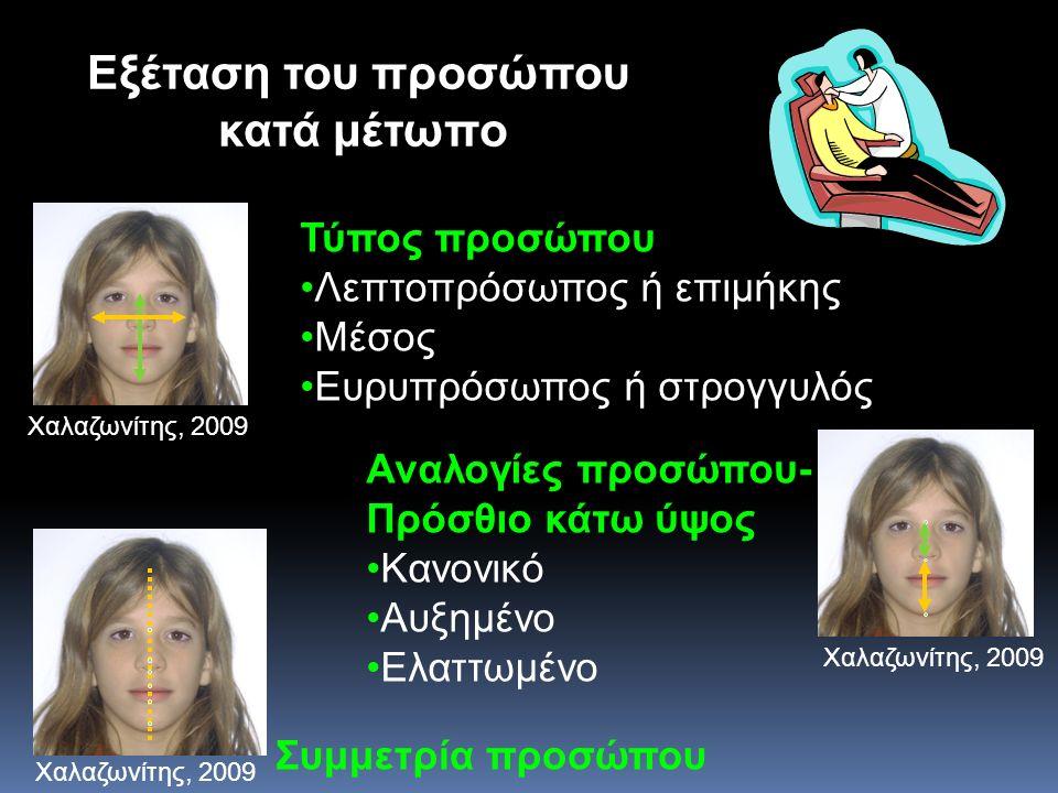 Eξέταση του προσώπου κατά μέτωπο Τύπος προσώπου Λεπτοπρόσωπος ή επιμήκης Μέσος Ευρυπρόσωπος ή στρογγυλός Αναλογίες προσώπου- Πρόσθιο κάτω ύψος Κανονικ