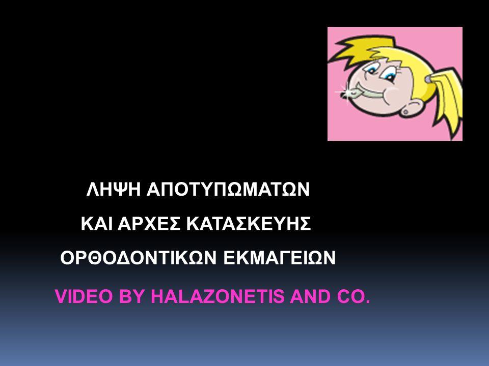 ΛΗΨΗ ΑΠΟΤΥΠΩΜΑΤΩΝ ΚΑΙ ΑΡΧΕΣ ΚΑΤΑΣΚΕΥΗΣ ΟΡΘΟΔΟΝΤΙΚΩΝ ΕΚΜΑΓΕΙΩΝ VIDEO BY HALAZONETIS AND CO.