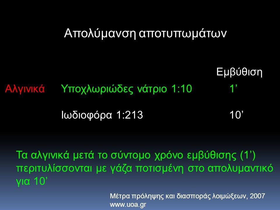Απολύμανση αποτυπωμάτων Εμβύθιση ΑλγινικάΥποχλωριώδες νάτριο 1:101' Ιωδιοφόρα 1:21310' Τα αλγινικά μετά το σύντομο χρόνο εμβύθισης (1') περιτυλίσσοντα