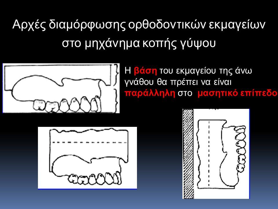 Αρχές διαμόρφωσης ορθοδοντικών εκμαγείων στο μηχάνημα κοπής γύψου Η βάση του εκμαγείου της άνω γνάθου θα πρέπει να είναι παράλληλη στο μασητικό επίπεδ