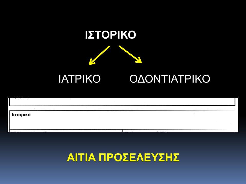 ΙΣΤΟΡΙΚΟ ΙΑΤΡΙΚΟΟΔΟΝΤΙΑΤΡΙΚΟ ΑΙΤΙΑ ΠΡΟΣΕΛΕΥΣΗΣ