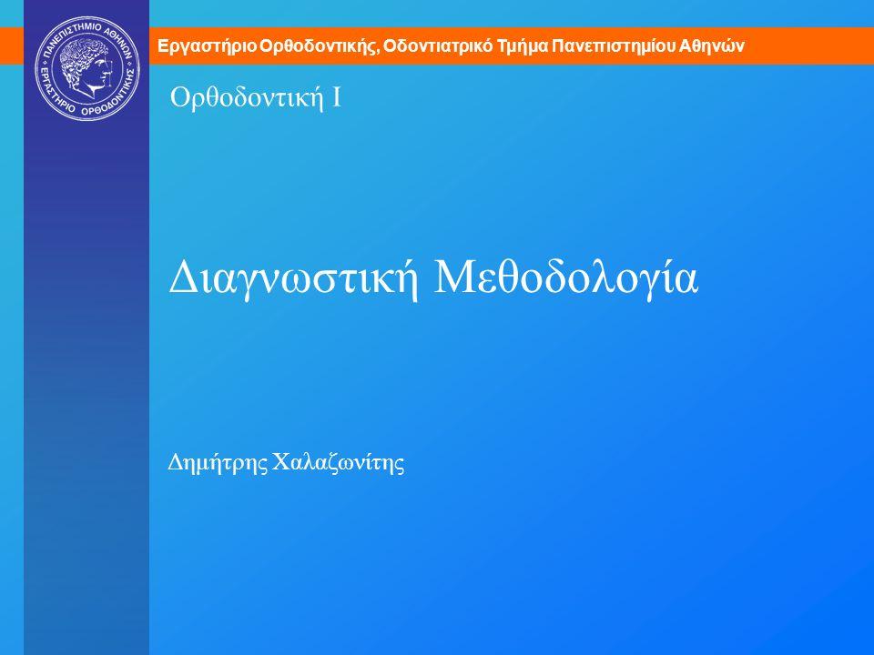 Εργαστήριο Ορθοδοντικής, Οδοντιατρικό Τμήμα Πανεπιστημίου Αθηνών Κατά Μέτωπο: Συμμετρία Μέση γραμμή Τύπος προσώπου Αναλογία Υψών