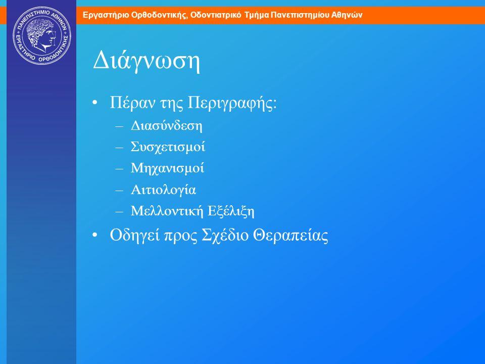 Εργαστήριο Ορθοδοντικής, Οδοντιατρικό Τμήμα Πανεπιστημίου Αθηνών Διάγνωση Πέραν της Περιγραφής: –Διασύνδεση –Συσχετισμοί –Μηχανισμοί –Αιτιολογία –Μελλ