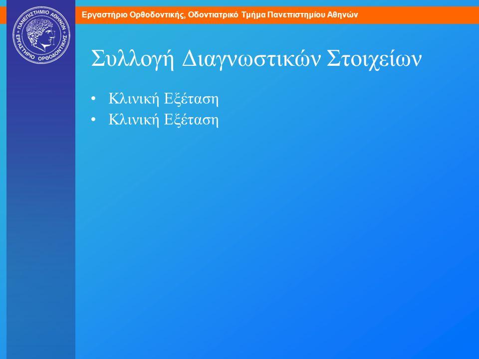 Εργαστήριο Ορθοδοντικής, Οδοντιατρικό Τμήμα Πανεπιστημίου Αθηνών Συλλογή Διαγνωστικών Στοιχείων Κλινική Εξέταση