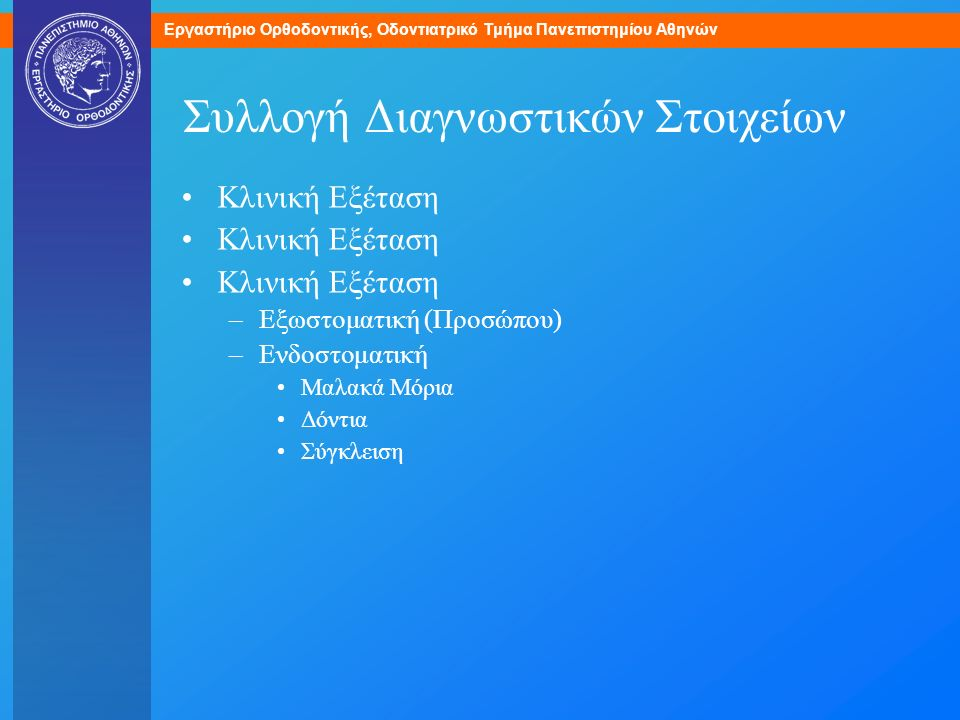 Εργαστήριο Ορθοδοντικής, Οδοντιατρικό Τμήμα Πανεπιστημίου Αθηνών Συλλογή Διαγνωστικών Στοιχείων Κλινική Εξέταση –Εξωστοματική (Προσώπου) –Ενδοστοματικ