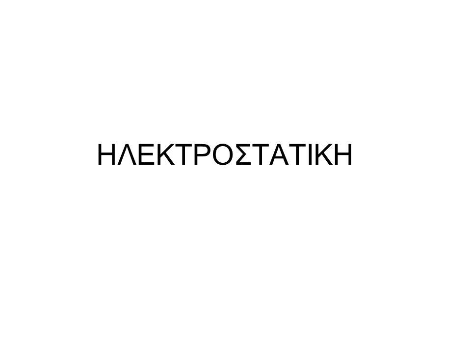 ΗΛΕΚΤΡΟΣΤΑΤΙΚΗ