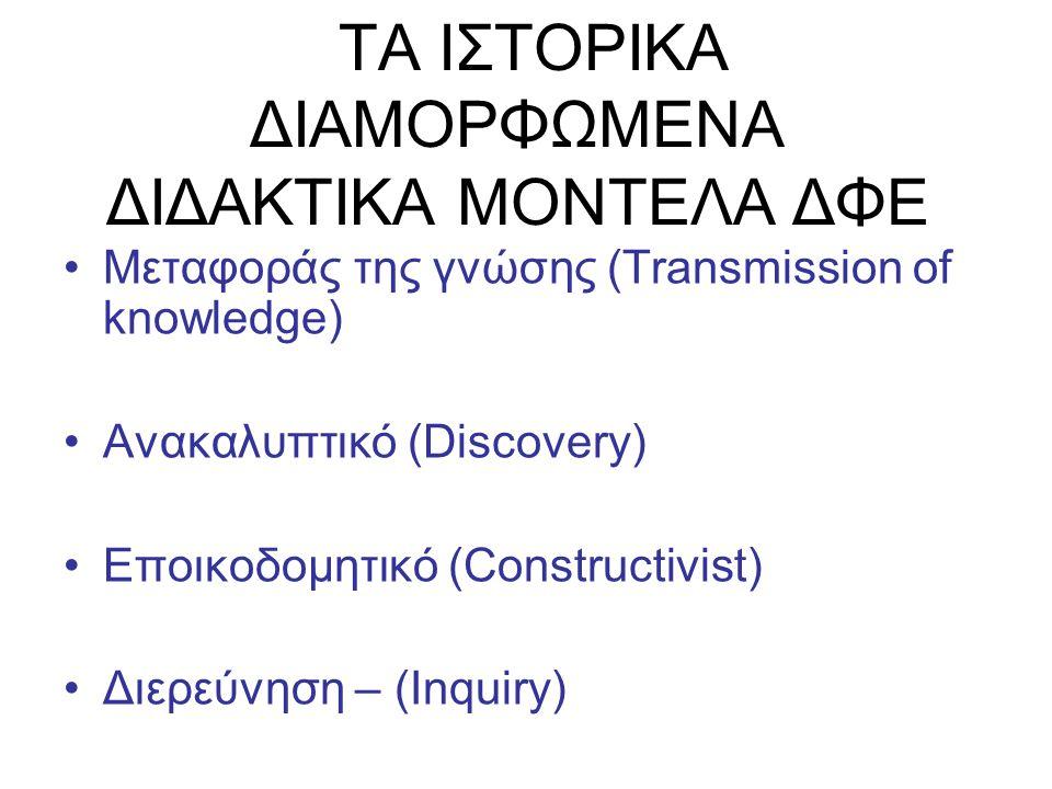 ΤΑ ΙΣΤΟΡΙΚΑ ΔΙΑΜΟΡΦΩΜΕΝΑ ΔΙΔΑΚΤΙΚΑ ΜΟΝΤΕΛΑ ΔΦΕ Μεταφοράς της γνώσης (Transmission of knowledge) Ανακαλυπτικό (Discovery) Εποικοδομητικό (Constructivis