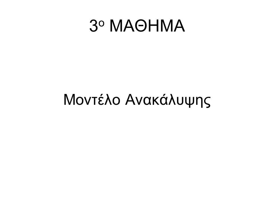 3 ο ΜΑΘΗΜΑ Μοντέλο Ανακάλυψης