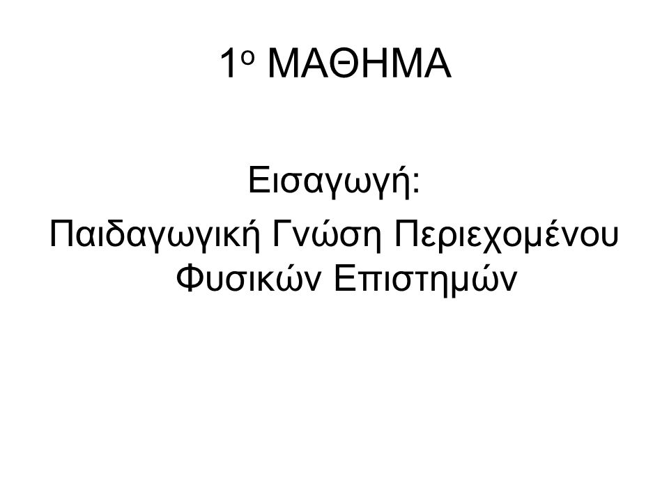 ΟΡΦΙΚΟΣ ΥΜΝΟΣ … «του μαγνήτου λίθου, ός τον σίδηρον ευχερώς έλκει» Ευριπίδης: Μαγνήτις Λίθος Θαλής: μελέτησε το ήλεκτρο 6ος π.Χ.