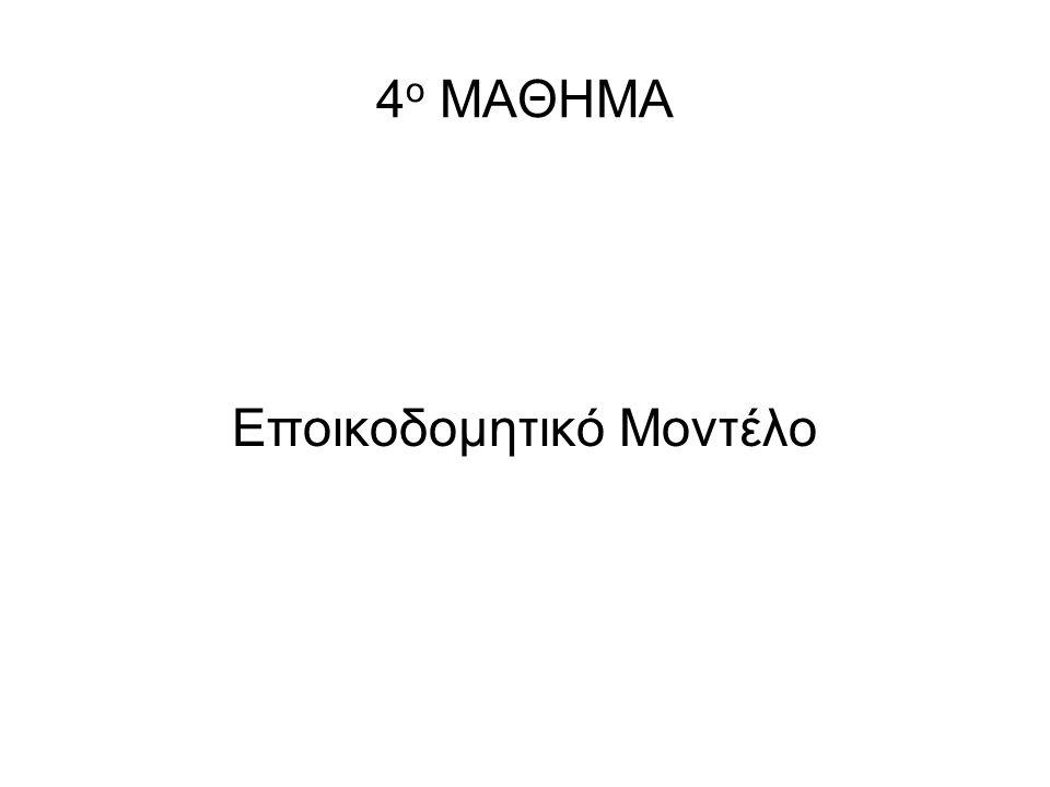 4 ο ΜΑΘΗΜΑ Εποικοδομητικό Μοντέλο