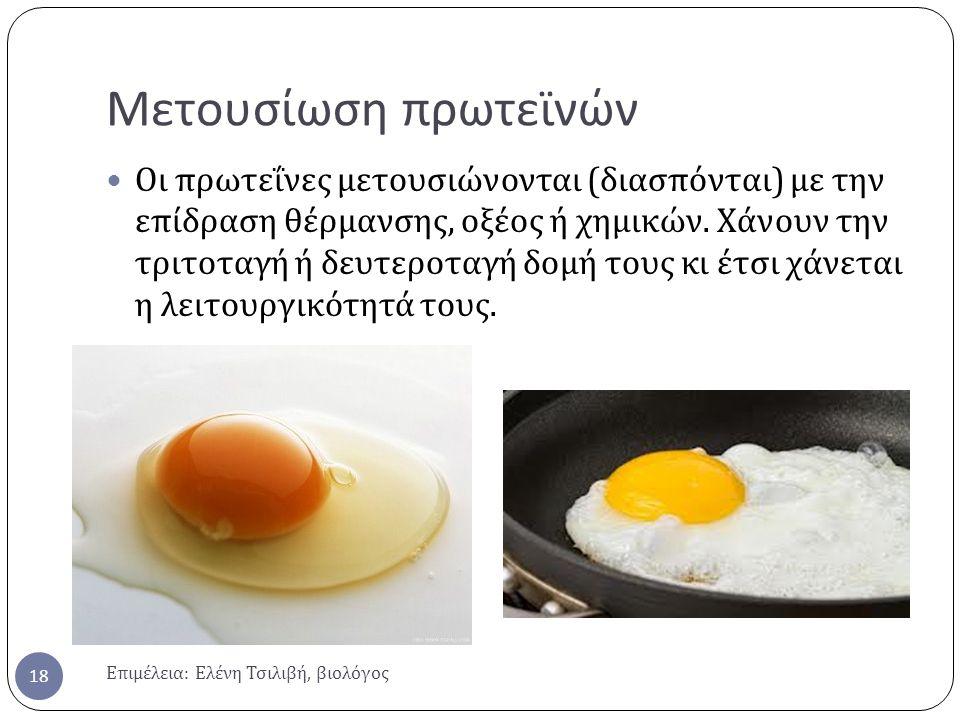 Μετουσίωση πρωτεϊνών Επιμέλεια : Ελένη Τσιλιβή, βιολόγος 18 Οι πρωτεΐνες μετουσιώνονται ( διασπόνται ) με την επίδραση θέρμανσης, οξέος ή χημικών.