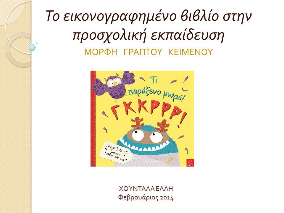 ΧΟΥΝΤΑΛΑ ΕΛΛΗ Φεβρουάριος 2014 Το εικονογραφημένο βιβλίο στην προσχολική εκπαίδευση ΜΟΡΦΗ ΓΡΑΠΤΟΥ ΚΕΙΜΕΝΟΥ