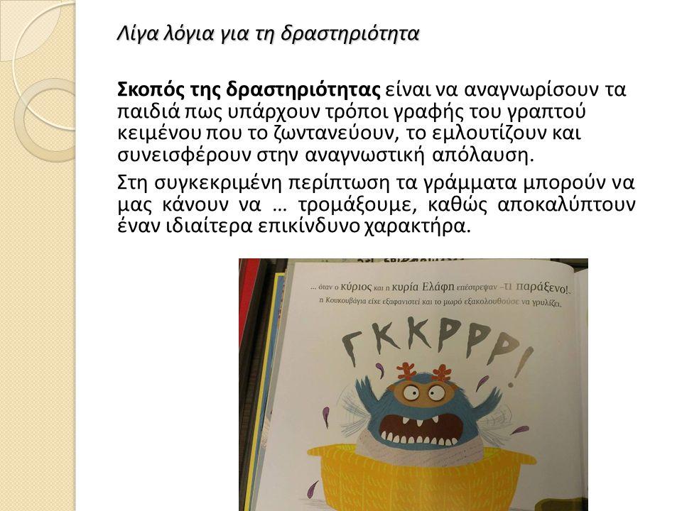 Αρχικά διαβάσαμε στα παιδιά το βιβλίο «Τι παράξενο μωρό! Γκκρρρ!!»
