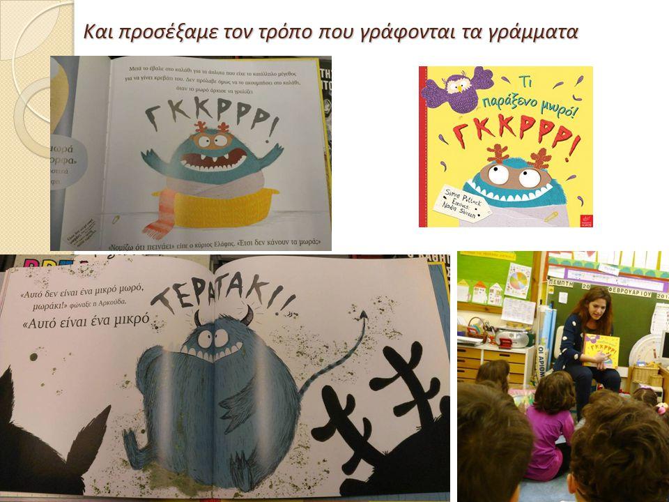 Τα παιδιά αναγνώρισαν τις διαφορές, στην ένταση και το χρώμα των γραμμάτων καθώς και τις ιδιαιτερότητες της γραμματοσειράς του τρόμου.