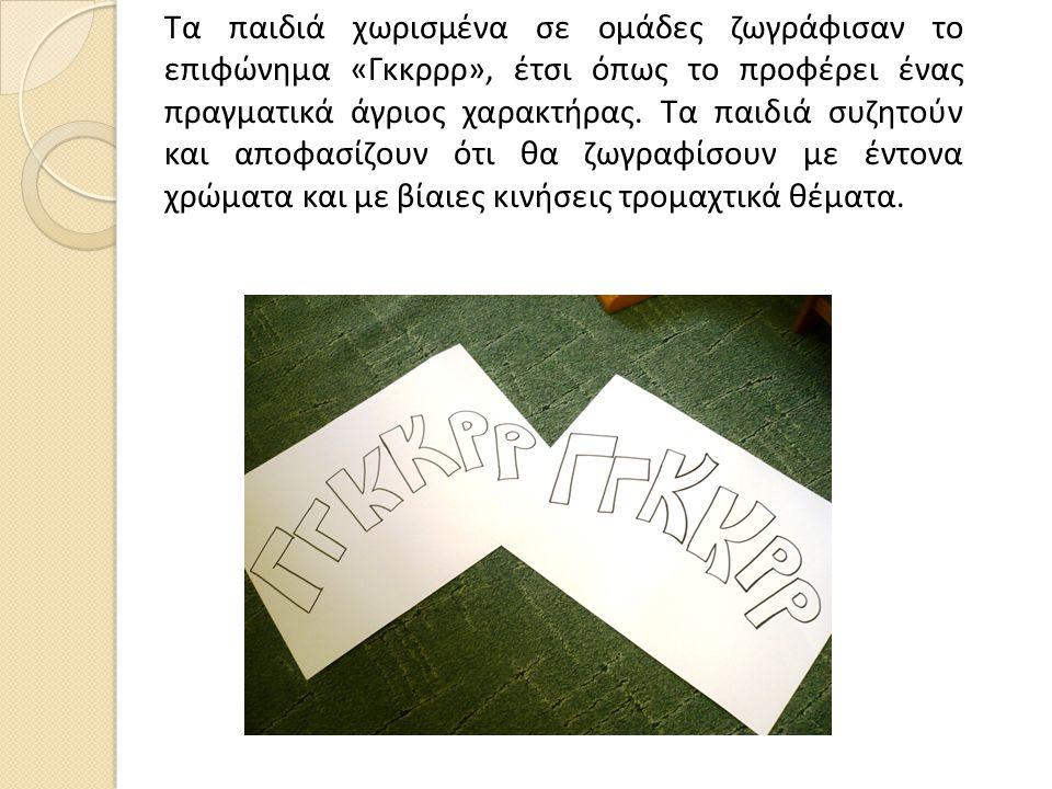 Τα παιδιά χωρισμένα σε ομάδες ζωγράφισαν το επιφώνημα «Γκκρρρ», έτσι όπως το προφέρει ένας πραγματικά άγριος χαρακτήρας.