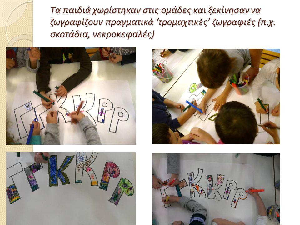 Τα παιδιά χωρίστηκαν στις ομάδες και ξεκίνησαν να ζωγραφίζουν πραγματικά 'τρομαχτικές' ζωγραφιές (π.χ.