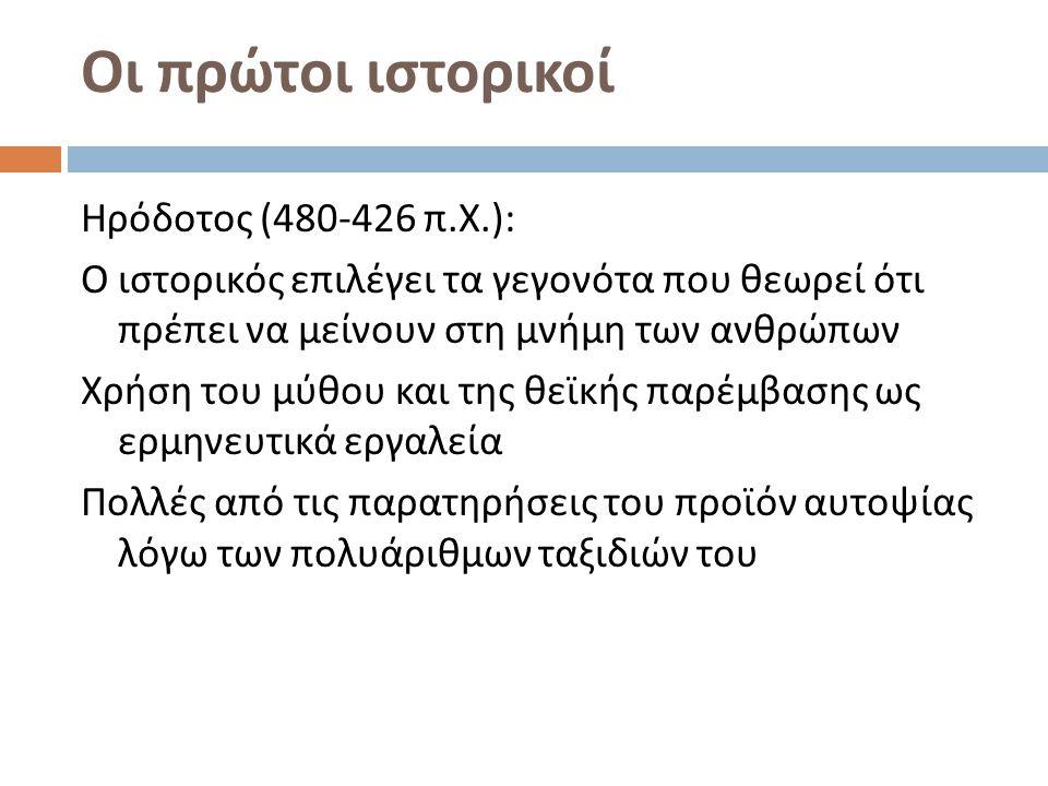 Οι πρώτοι ιστορικοί Θουκυδίδης (460-399/396 π.