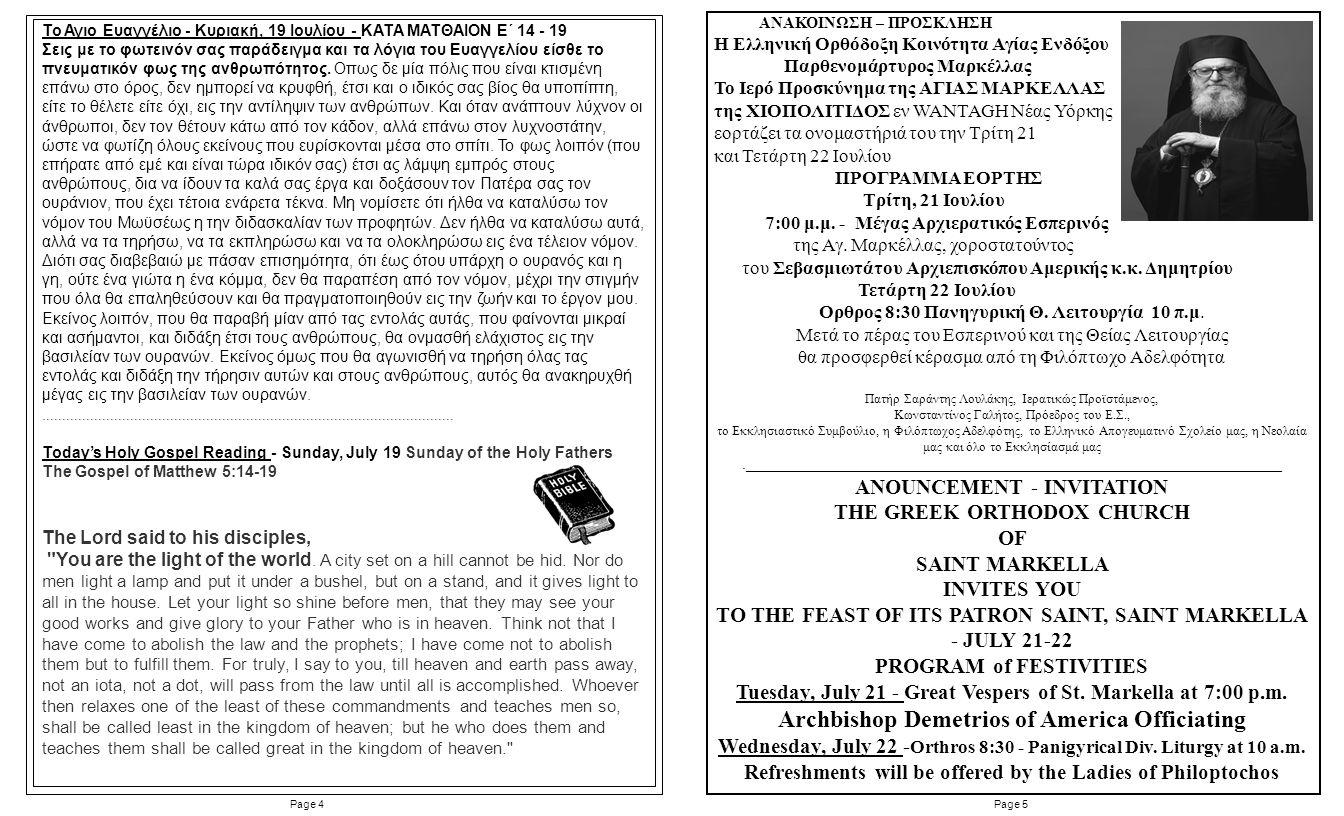 Page 5Page 4 Το Αγιο Ευαγγέλιο - Κυριακή, 19 Ιουλίου - ΚΑΤΑ ΜΑΤΘΑΙΟΝ Ε´ 14 - 19 Σεις με το φωτεινόν σας παράδειγμα και τα λόγια του Ευαγγελίου είσθε το πνευματικόν φως της ανθρωπότητος.