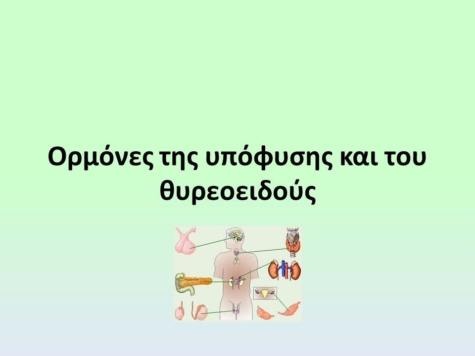 Προλακτίνη Είναι πεπτιδική ορμόνη με παρόμοια δομή με τη GH η οποία εκκρίνεται από την πρόσθια υπόφυση Η απέκκρισή της αναστέλλεται από τη ντοπαμίνη Διεγείρει και διατηρεί τη γαλουχία όπως επίσης μειώνει την σεξουαλική επιθυμία και την αναπαραγωγική δραστηριότητα Μηχανισμός δράσης: εισέρχεται στο κύτταρο, ενεργοποιεί μια τυροσινική κινάση και προάγει την φωσφορυλίωση τυροσίνης και την ενεργοποίηση γονιδίων Δεν υπάρχει φάρμακο για υποπρολακτιναιμία Η υπερπρολακτιναιμία (γαλακτόρροια και υπογοναδισμός) θεραπεύεται με αγωνιστές ντοπαμίνης (βρωμοκρυπτίνη και καρβεγολίδη)