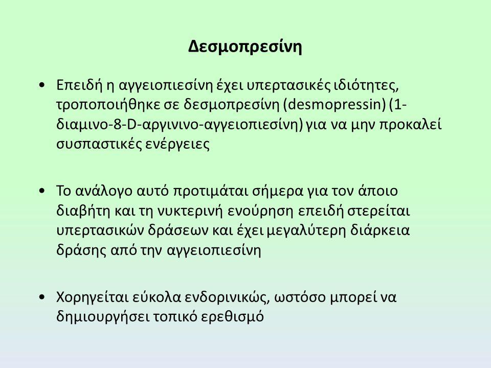Δεσμοπρεσίνη Επειδή η αγγειοπιεσίνη έχει υπερτασικές ιδιότητες, τροποποιήθηκε σε δεσμοπρεσίνη (desmopressin) (1- διαμινο-8-D-αργινινο-αγγειοπιεσίνη) για να μην προκαλεί συσπαστικές ενέργειες Το ανάλογο αυτό προτιμάται σήμερα για τον άποιο διαβήτη και τη νυκτερινή ενούρηση επειδή στερείται υπερτασικών δράσεων και έχει μεγαλύτερη διάρκεια δράσης από την αγγειοπιεσίνη Χορηγείται εύκολα ενδορινικώς, ωστόσο μπορεί να δημιουργήσει τοπικό ερεθισμό