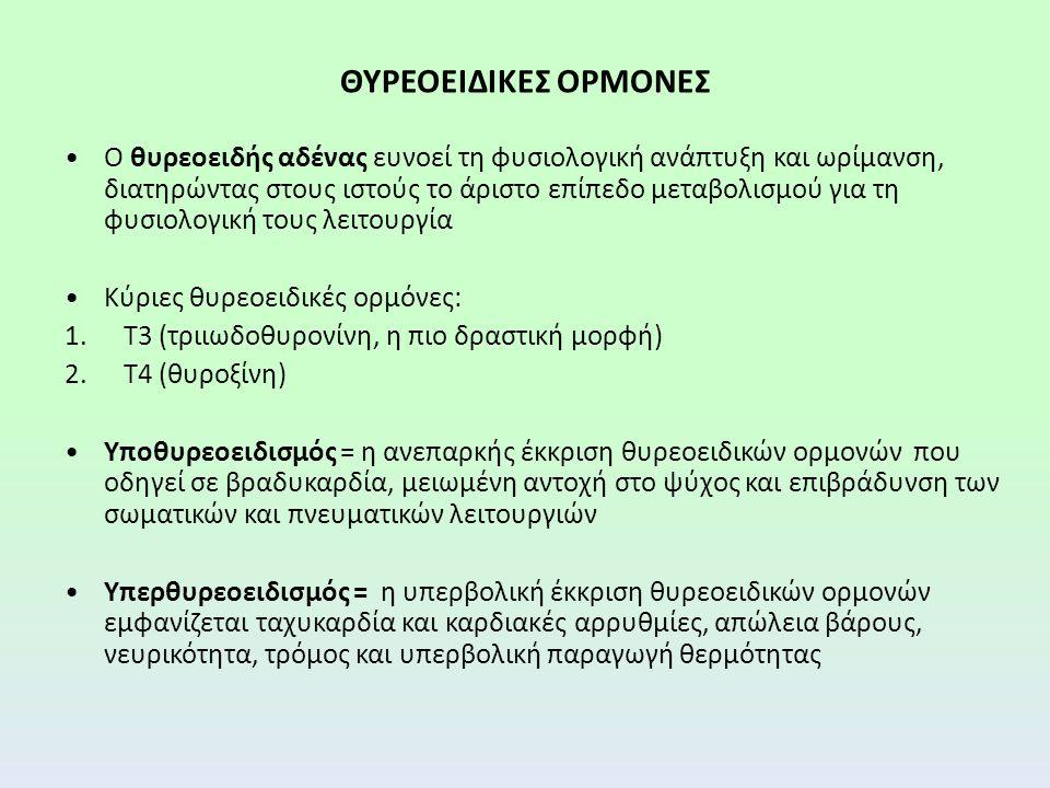 ΘΥΡΕΟΕΙΔΙΚΕΣ ΟΡΜΟΝΕΣ Ο θυρεοειδής αδένας ευνοεί τη φυσιολογική ανάπτυξη και ωρίμανση, διατηρώντας στους ιστούς το άριστο επίπεδο μεταβολισμού για τη φυσιολογική τους λειτουργία Κύριες θυρεοειδικές ορμόνες: 1.