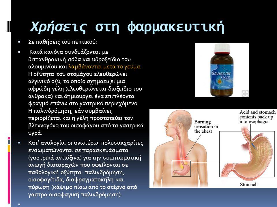 Χρήσεις στη φαρμακευτική  Σε παθήσεις του πεπτικού:  Kατά κανόνα συνδυάζονται με διττανθρακική σόδα και υδροξείδιο του αλουμινίου και λαμβάνονται με