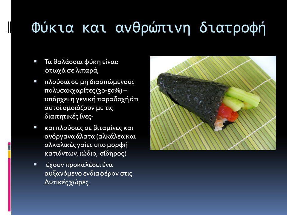 Φύκια και ανθρώπινη διατροφή  Τα θαλάσσια φύκη είναι: φτωχά σε λιπαρά,  πλούσια σε μη διασπώμενους πολυσακχαρίτες (30-50%) – υπάρχει η γενική παραδο