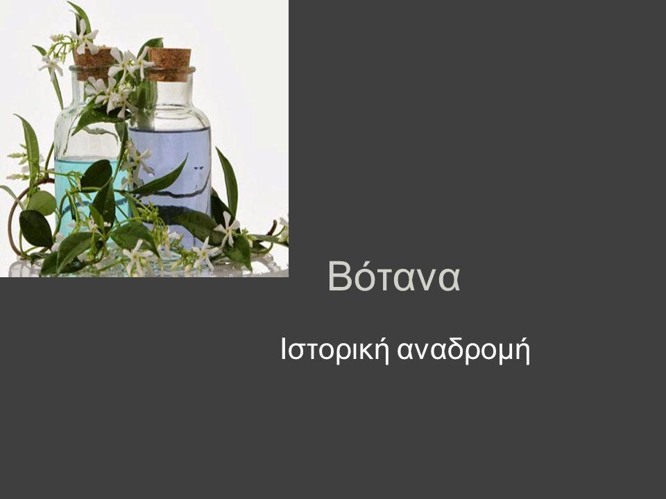 Σύμφωνα με τον ορισμό που δίνει το Αγγλικό λεξικό της Οξφόρδης, «βότανα είναι όλα τα χρήσιμα φυτά, των οποίων οι ρίζες, οι μίσχοι, τα άνθη και τα φύλλα χρησιμεύουν ως τροφή ή θεραπεία, χάρη στο άρωμά τους ή με κάποιο άλλο τρόπο...».