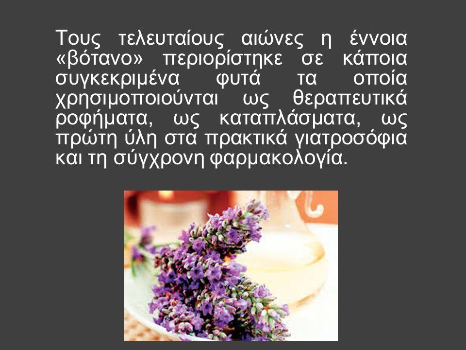 Τους τελευταίους αιώνες η έννοια «βότανο» περιορίστηκε σε κάποια συγκεκριμένα φυτά τα οποία χρησιμοποιούνται ως θεραπευτικά ροφήματα, ως καταπλάσματα,
