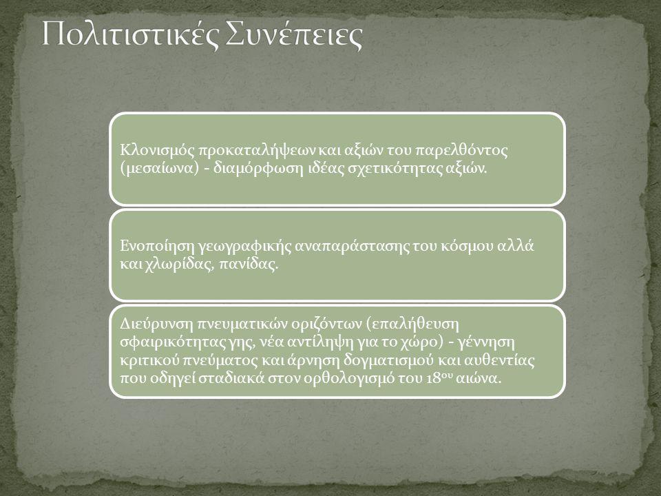 Κλονισμός προκαταλήψεων και αξιών του παρελθόντος (μεσαίωνα) - διαμόρφωση ιδέας σχετικότητας αξιών. Ενοποίηση γεωγραφικής αναπαράστασης του κόσμου αλλ