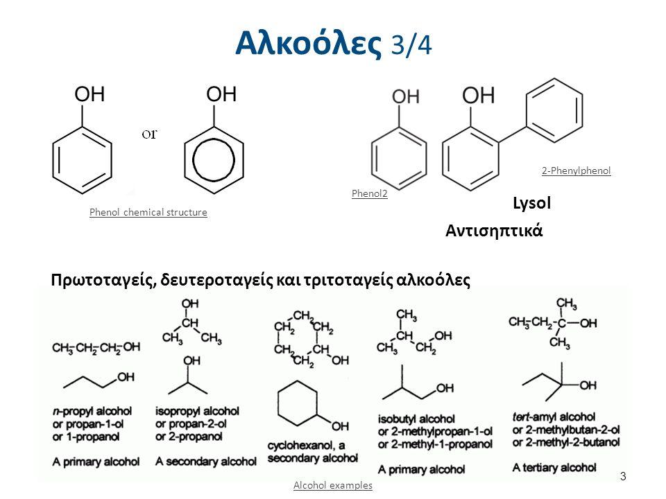Αλκοόλες 4/4 Chemical Formula IUPAC Name Common Name Monohydric alcohols CH 3 OHMethanolWood alcohol C 2 H 5 OHEthanolGrain alcohol C 3 H 7 OHIsopropyl alcoholRubbing alcohol C 5 H 11 OHPentanolAmyl alcohol Polyhydric alcohols C 2 H 4 (OH) 2 Ethane-1,2-diolEthylene glycol C 3 H 5 (OH) 3 Propane-1,2,3-triolGlycerin C 5 H 7 (OH) 5 Pentane-1,2,3,4,5-pentolXylitol C 6 H 8 (OH) 6 Hexane-1,2,3,4,5,6-hexolMannitol, Sorbitol 4