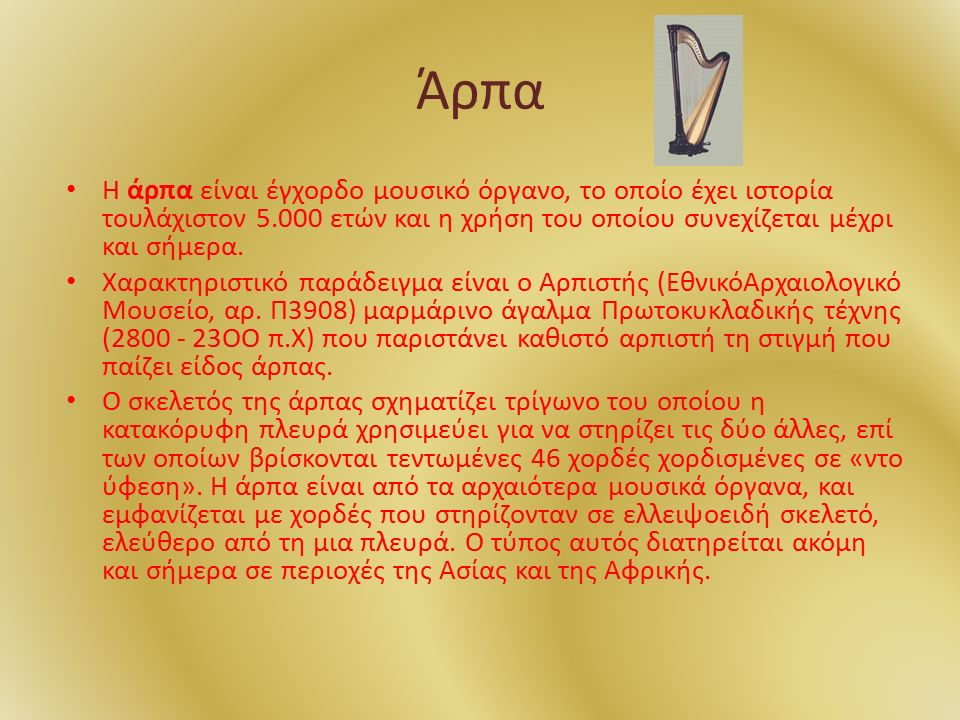 Άρπα Η άρπα είναι έγχορδο μουσικό όργανο, το οποίο έχει ιστορία τουλάχιστον 5.000 ετών και η χρήση του οποίου συνεχίζεται μέχρι και σήμερα. Χαρακτηρισ