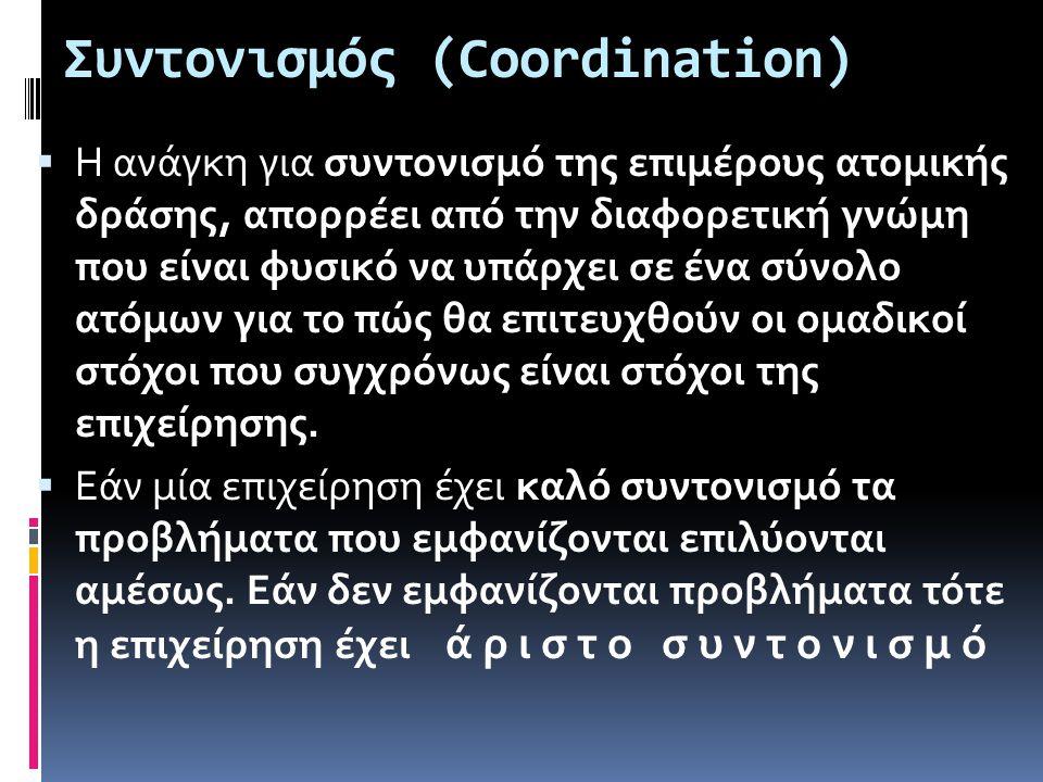 Συντονισμός (Coordination) Ο συντονισμός σχετίζεται άμεσα με την ηγεσία και τη συνεργασία των ατόμων σε ομάδες. Στόχος του συντονισμού είναι ο επιμερι