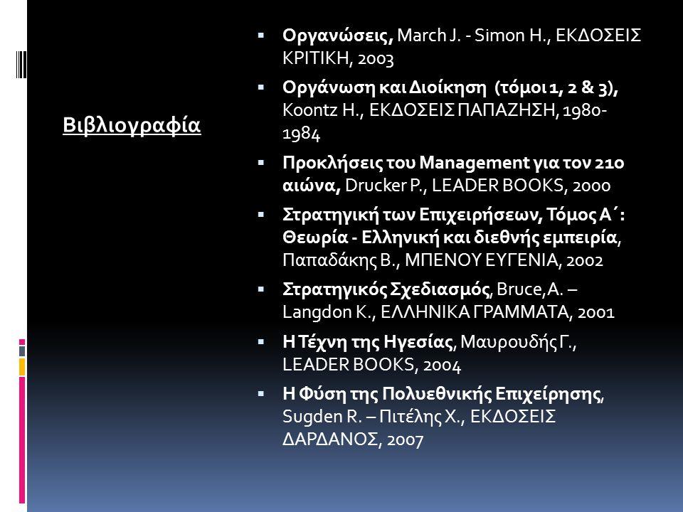 Βιβλιογραφία  Ηγεσία και Χάος: Η νέα επιστημονική Διοίκηση Επιχειρήσεων, Ουίτλι Μ., ΚΑΣΤΑΝΙΩΤΗΣ, 2003  Λήψη Επιχειρηματικών Αποφάσεων: Προσέγγιση με