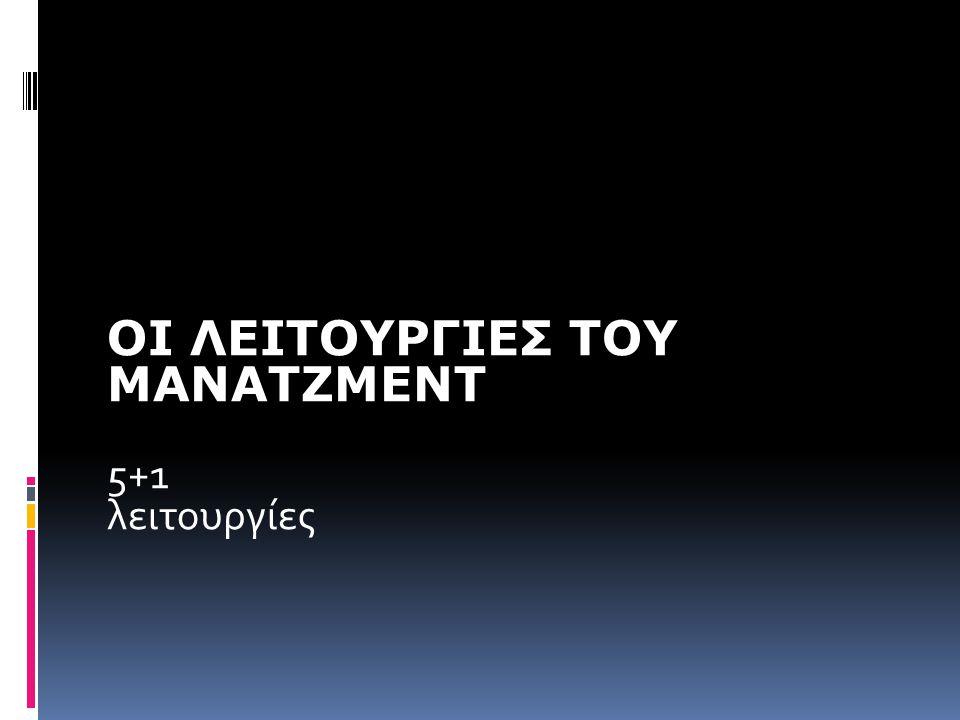 ΟΙ ΛΕΙΤΟΥΡΓΙΕΣ ΤΟΥ ΜΑΝΑΤΖΜΕΝΤ Θεωρία & Εφαρμογές Εισηγητής: Στυλιάδη Στέλλα ΜΒΑ