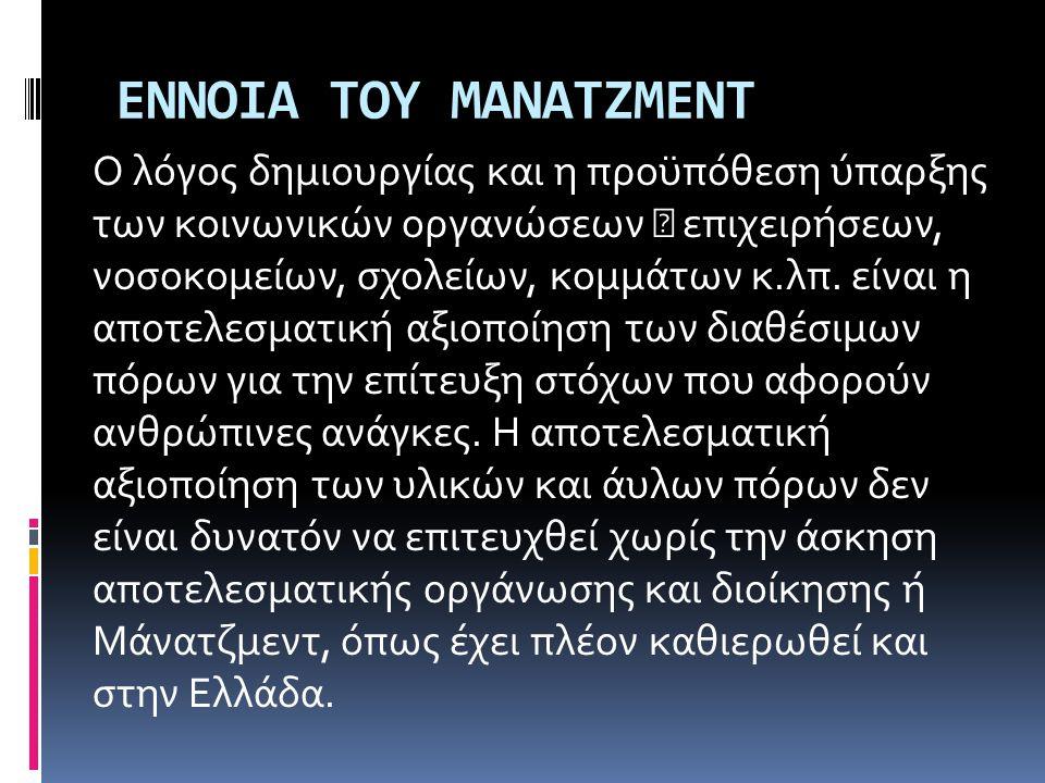 ΕΝΝΟΙΑ ΤΟΥ ΜΑΝΑΤΖΜΕΝΤ Το Μάνατζμεντ δεν είναι μόνο ταλέντο και εμπειρία. Η άσκηση αποτελεσματικής διοίκησης απαιτεί ακόμα έξυπνο προγραμματισμό, τέλει