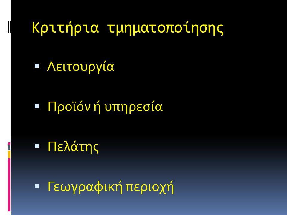 Τμηματοποίηση Η διαίρεση σε τομείς, αναφέρεται στη διαδικασία δημιουργίας ομάδων ανθρώπων που εκτελούν σχετικά μεταξύ τους καθήκοντα και τοποθετούνται