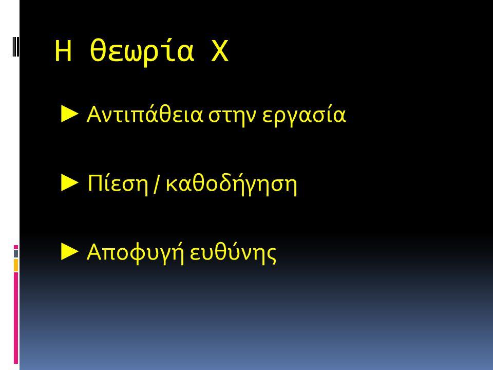 ΔΙΕΥΘΥΝΣΗ Οι προσεγγίσεις / μέθοδοι  Θεωρίες Χ και Υ  Διοικητικό Πλέγμα  Τέσσερα Συστήματα Διοίκησης
