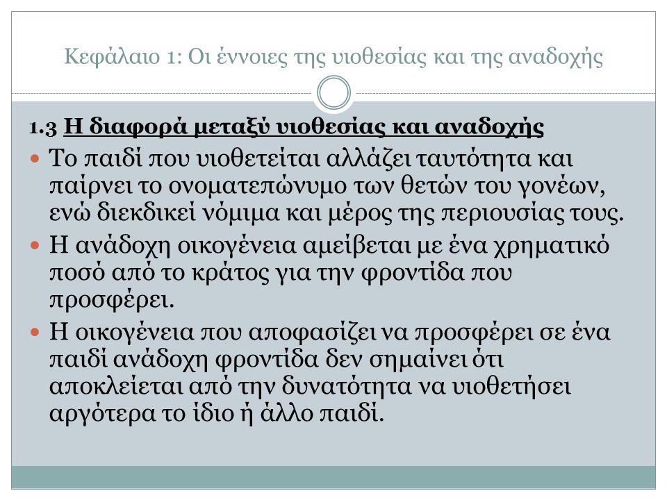 Κεφάλαιο 2: Η νομοθεσία στην Ελλάδα 2.1 Η νομοθεσία της υιοθεσίας στην Ελλάδα Με το νόμο 2447/1996 ολοκληρώθηκε η μεταρρύθμιση του ελληνικού οικογενειακού δικαίου.