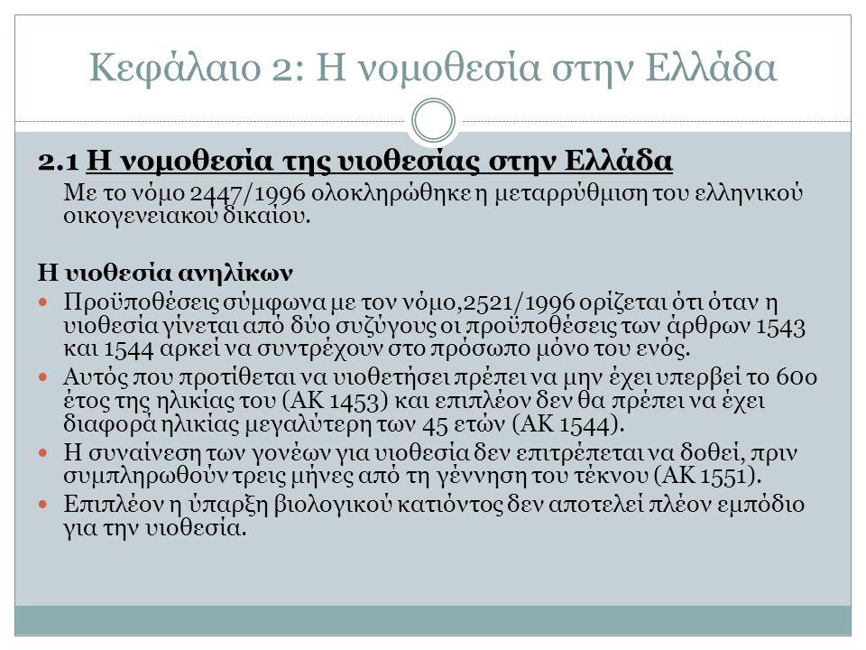 Κεφάλαιο 2: Η νομοθεσία στην Ελλάδα 2.1 Η νομοθεσία της υιοθεσίας στην Ελλάδα Σύμφωνα με το άρθρο 1579 καταργείται η υιοθεσία ενηλίκου.