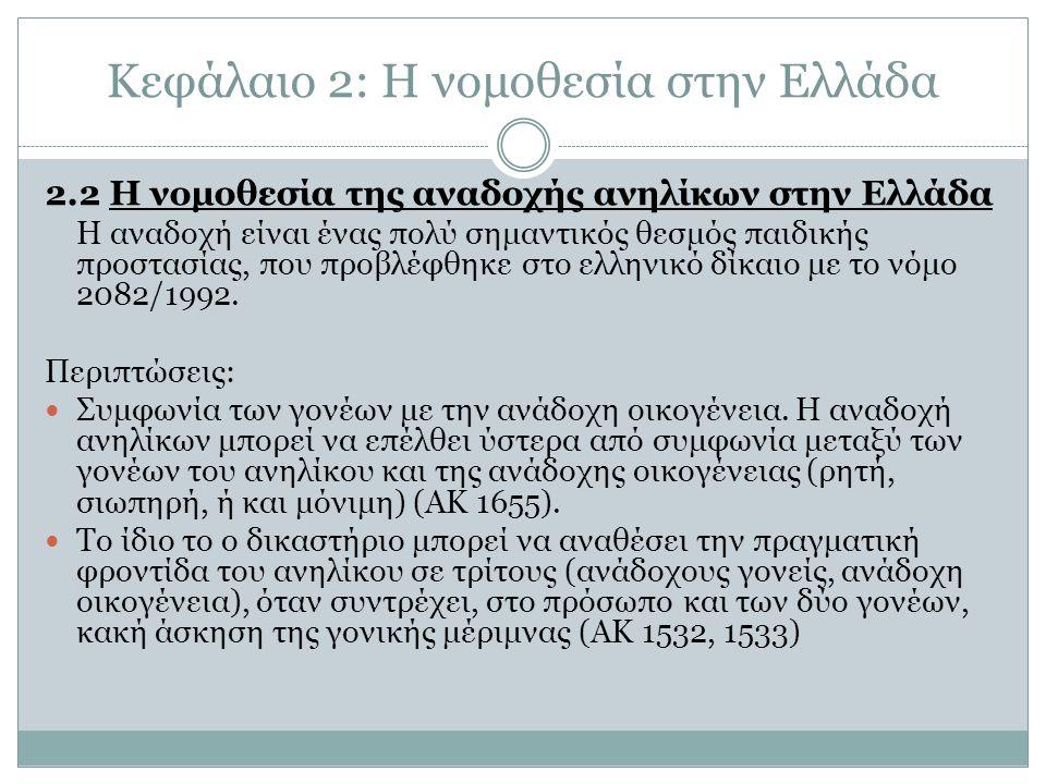 Κεφάλαιο 2: Η νομοθεσία στην Ελλάδα 2.2 Η νομοθεσία της αναδοχής ανηλίκων στην Ελλάδα Η αναδοχή είναι ένας πολύ σημαντικός θεσμός παιδικής προστασίας, που προβλέφθηκε στο ελληνικό δίκαιο με το νόμο 2082/1992.