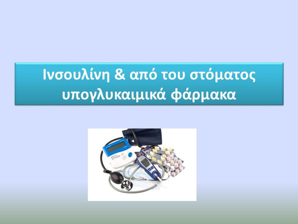 Ινσουλίνη & από του στόματος υπογλυκαιμικά φάρμακα