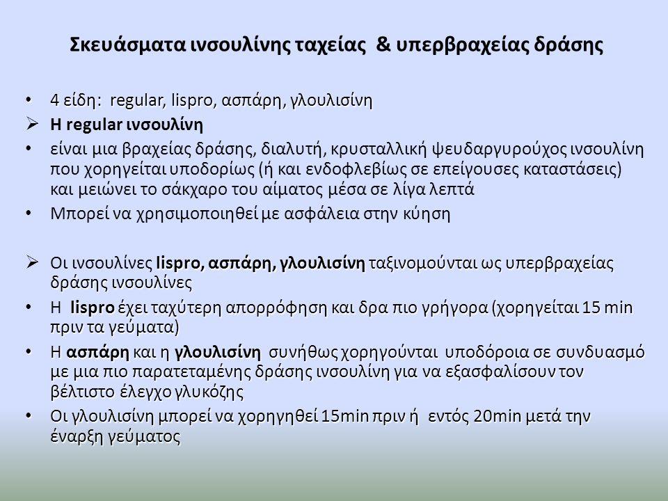 Σκευάσματα ινσουλίνης ταχείας & υπερβραχείας δράσης 4 είδη: regular, lispro, ασπάρη, γλουλισίνη 4 είδη: regular, lispro, ασπάρη, γλουλισίνη  Η regula