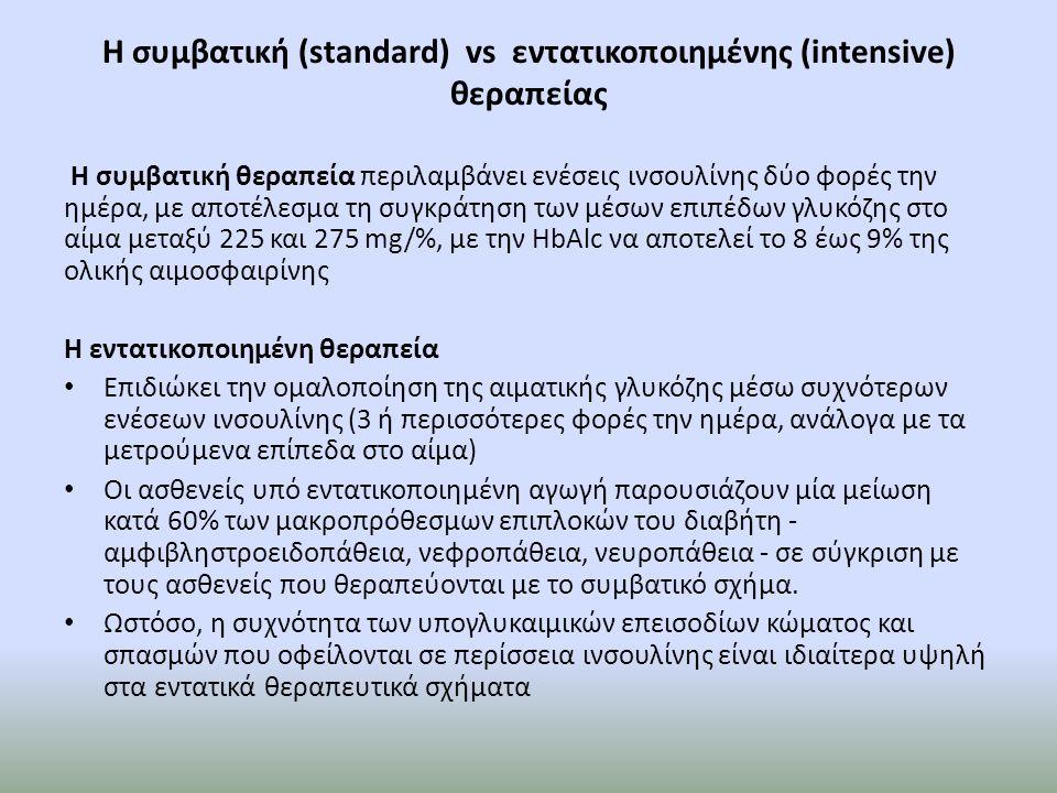 Η συμβατική (standard) vs εντατικοποιημένης (intensive) θεραπείας Η συμβατική θεραπεία περιλαμβάνει ενέσεις ινσουλίνης δύο φορές την ημέρα, με αποτέλε