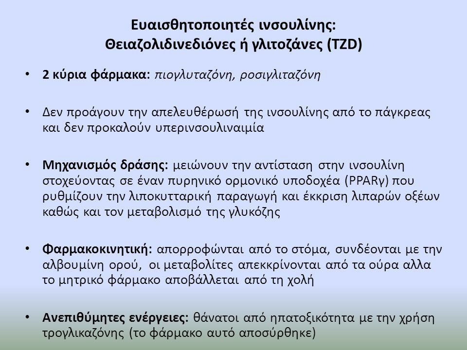 Ευαισθητοποιητές ινσουλίνης: Θειαζολιδινεδιόνες ή γλιτοζάνες (TZD) 2 κύρια φάρμακα: πιογλυταζόνη, ροσιγλιταζόνη Δεν προάγουν την απελευθέρωσή της ινσο