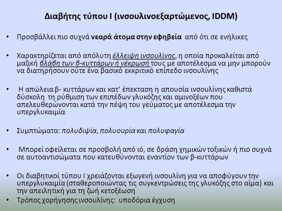 Διαβήτης τύπου Ι (ιvσουλιvοεξαρτώμεvος, IDDM) Προσβάλλει πιο συχνά νεαρά άτομα στην εφηβεία από ότι σε ενήλικες Χαρακτηρίζεται από απόλυτη έλλειψη ινσ