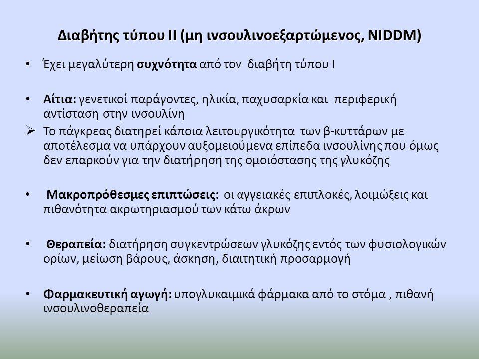 Διαβήτης τύπου ΙΙ (μη ιvσουλιvοεξαρτώμεvος, NIDDM) Έχει μεγαλύτερη συχνότητα από τον διαβήτη τύπου Ι Αίτια: γενετικοί παράγοντες, ηλικία, παχυσαρκία κ