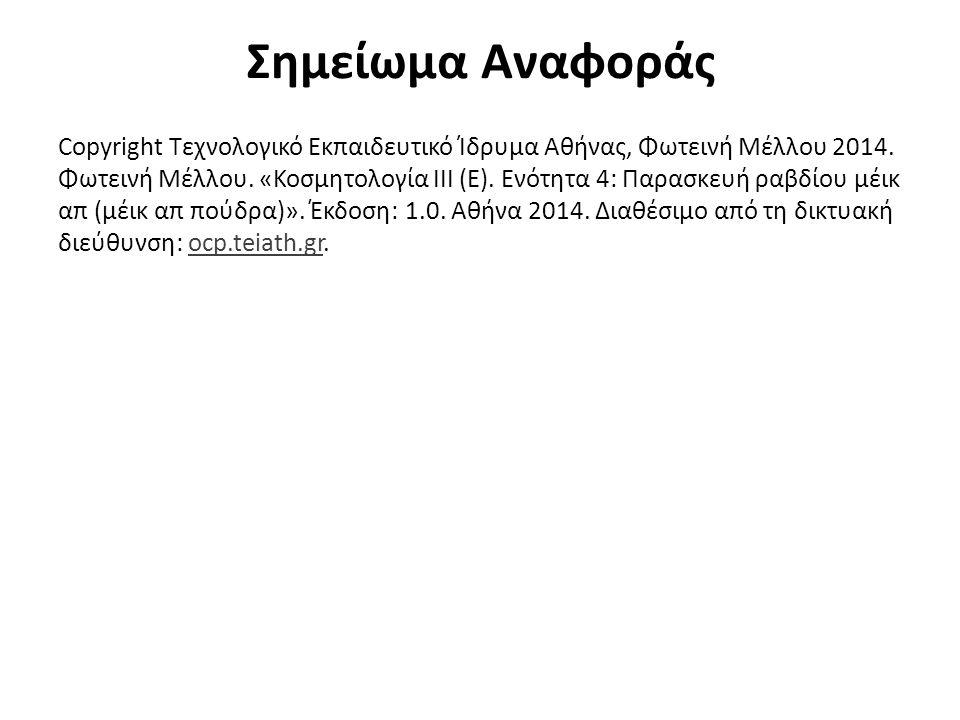 Σημείωμα Αναφοράς Copyright Τεχνολογικό Εκπαιδευτικό Ίδρυμα Αθήνας, Φωτεινή Μέλλου 2014. Φωτεινή Μέλλου. «Κοσμητολογία ΙIΙ (Ε). Ενότητα 4: Παρασκευή ρ